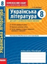 Комплексний зошит, Українська література 8 клас. Паращич (ГДЗ)