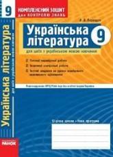 Комплексний зошит, Українська література 9 клас. Паращич (ГДЗ)