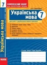 Комплексний зошит, Українська мова 7 клас. Жовтобрюх (ГДЗ)