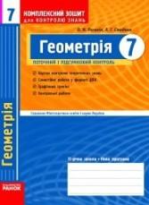 Комплексний зошит з Геометрії 7 клас. Роганін (ГДЗ)