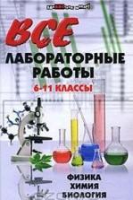 Лабораторні роботи з природознавства 6 клас (ГДЗ)