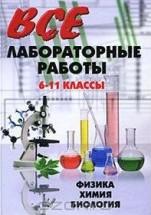 Лабораторные работы 11 класс (Химия, Физика, Биология)