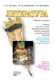 Литература 10 класс. Исаева, Клименко