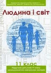 Людина і світ 11 клас. Назаренко, Ворокянський
