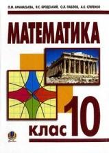 Математика 10 клас. Афанасьєва (ГДЗ)