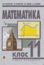 Математика 11 клас. Афанасьєва, Бродський