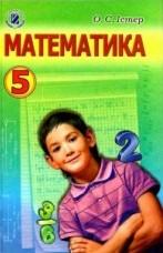 Математика 5 клас. Істер (ГДЗ)