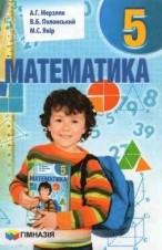 Математика 5 клас. Мерзляк, Полонський (ГДЗ)