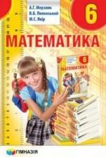 Математика 6 клас. Мерзляк, Полонський (ГДЗ)
