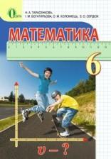 Математика 6 клас. Тарасенкова, Богатирьова (ГДЗ)