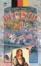 Німецька мова 10 клас. Басай (ГДЗ)