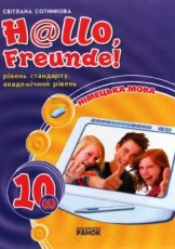 Німецька мова 10 клас. Сотникова (ГДЗ)