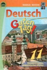 Німецька мова 11 клас. Басай (ГДЗ)