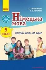 Німецька мова 5 клас. Сотникова, Гоголєва (ГДЗ)