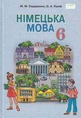 Німецька мова 6 клас. Сидоренко, Палій (ГДЗ)