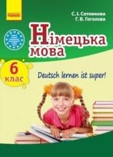Німецька мова 6 клас. Сотникова, Гоголєва (ГДЗ)