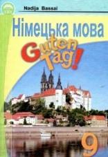 Німецька мова 9 клас. Басай (ГДЗ)