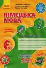 Німецька мова, Робочий зошит 6 клас. Сотникова, Гоголєва (ГДЗ)