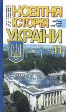 Новітня історія України 11 клас. Турченко, Панченко