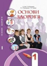 Основи здоров'я 1 клас. Бех, Воронцова (ГДЗ)