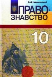Правознавство 10 клас. Наровлянський