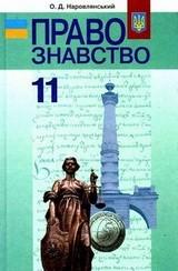 Правознавство 11 клас. Наровлянський