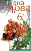 Рідна мова 6 клас. Пентилюк, Гайдаєнко (ГДЗ)