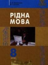 Рідна мова 8 клас. Єрмоленко, Сичова (ГДЗ)
