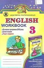 Робочий Зошит, Англійська мова 3 клас. Калініна (ГДЗ)
