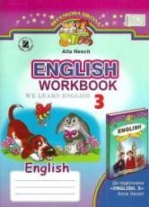 Робочий Зошит, Англійська мова 3 клас. Несвіт (ГДЗ)