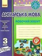 Робочий Зошит, Англійська мова 3 клас. Пащенко (ГДЗ)