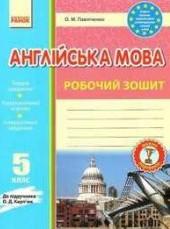 Робочий Зошит, Англійська мова 5 клас. Павліченко (ГДЗ)