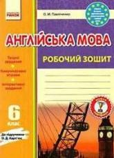 Робочий Зошит, Англійська мова 6 клас. Павліченко (ГДЗ)