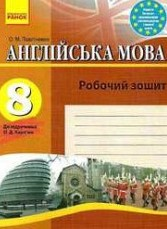 Робочий Зошит, Англійська мова 8 клас. Павліченко (ГДЗ)