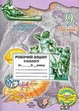 Робочий Зошит, Біологія 9 клас. Вихренко (Частина 1,2) (ГДЗ)