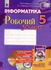 Робочий Зошит, Інформатика 5 клас. Ривкінд (ГДЗ)