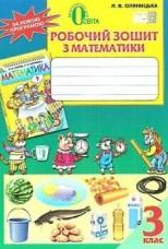 Робочий Зошит, Математика 3 клас. Оляницька (ГДЗ)
