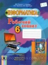 Робочий Зошит з Інформатики 6 клас. Ривкінд, Лисенко (ГДЗ)