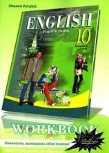 Робочий зошит, Англійська мова 10 клас. Карпюк (ГДЗ)