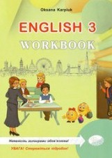 Робочий зошит, Англійська мова 3 клас. Карпюк (ГДЗ)