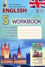 Робочий зошит, Англійська мова 5 клас. Калініна (ГДЗ)
