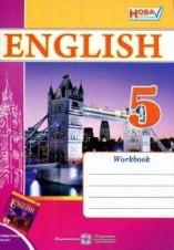 Робочий зошит, Англійська мова 5 клас. Косован (ГДЗ)