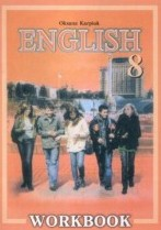 Робочий зошит, Англійська мова 8 клас. Карпюк (ГДЗ)