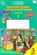 Робочий зошит, Українська мова 3 клас. Вашуленко (1,2 частина) (ГДЗ)