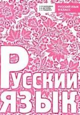 Російська мова 9 клас. Баландіна, Дегтярьова (ГДЗ)