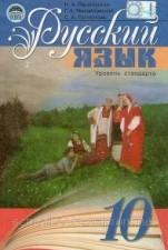 Русский язык 10 класс. Пашковская, Михайловская (ГДЗ)