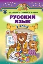 Русский язык 3 класс. Сильнова, Каневская (ГДЗ)