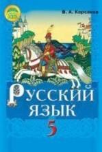 Русский язык 5 класс. Корсаков (ГДЗ)