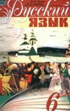Русский язык 6 класс. Пашковская, Гудзик (ГДЗ)