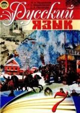 Русский язык 7 класс. Пашковская, Михайловская (ГДЗ)